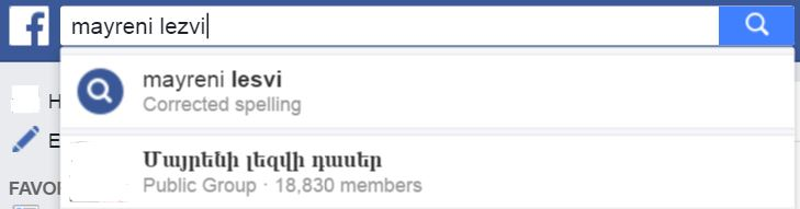 Facebook's search box recognizes some romanized Armenian